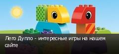 Лего Дупло - интересные игры на нашем сайте
