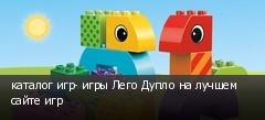каталог игр- игры Лего Дупло на лучшем сайте игр