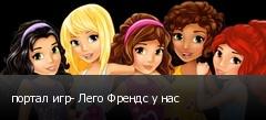 портал игр- Лего Френдс у нас