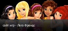 сайт игр - Лего Френдс