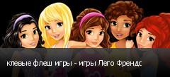 клевые флеш игры - игры Лего Френдс