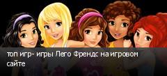 топ игр- игры Лего Френдс на игровом сайте