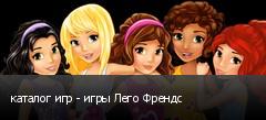 каталог игр - игры Лего Френдс