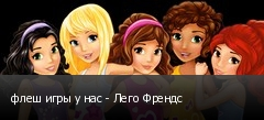 флеш игры у нас - Лего Френдс