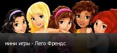 мини игры - Лего Френдс