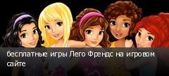 бесплатные игры Лего Френдс на игровом сайте