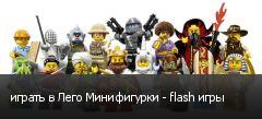 играть в Лего Минифигурки - flash игры