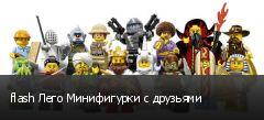 flash Лего Минифигурки с друзьями