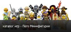 каталог игр - Лего Минифигурки
