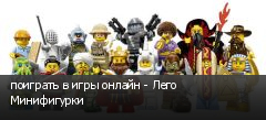 поиграть в игры онлайн - Лего Минифигурки