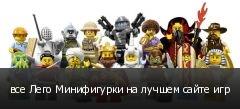 все Лего Минифигурки на лучшем сайте игр