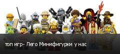 топ игр- Лего Минифигурки у нас