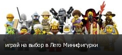 играй на выбор в Лего Минифигурки