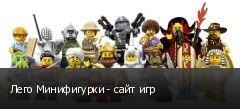 Лего Минифигурки - сайт игр
