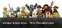 клевые флеш игры - Лего Минифигурки