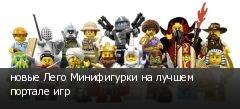 новые Лего Минифигурки на лучшем портале игр