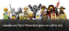 новейшие Лего Минифигурки на сайте игр