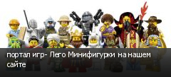 портал игр- Лего Минифигурки на нашем сайте