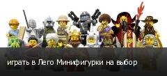 играть в Лего Минифигурки на выбор