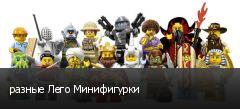 разные Лего Минифигурки