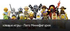 клевые игры - Лего Минифигурки