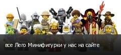 все Лего Минифигурки у нас на сайте
