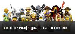 все Лего Минифигурки на нашем портале