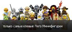 только самые клевые Лего Минифигурки