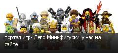 портал игр- Лего Минифигурки у нас на сайте