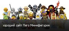 хороший сайт Лего Минифигурки