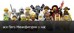 все Лего Минифигурки у нас