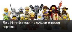 Лего Минифигурки на лучшем игровом портале