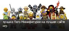 лучшие Лего Минифигурки на лучшем сайте игр