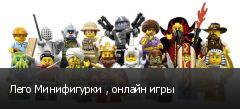 Лего Минифигурки , онлайн игры