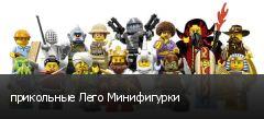 прикольные Лего Минифигурки
