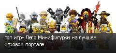 топ игр- Лего Минифигурки на лучшем игровом портале
