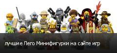 лучшие Лего Минифигурки на сайте игр