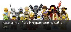 каталог игр- Лего Минифигурки на сайте игр