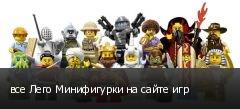 все Лего Минифигурки на сайте игр