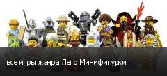 все игры жанра Лего Минифигурки