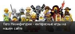 Лего Минифигурки - интересные игры на нашем сайте