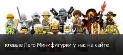 клевые Лего Минифигурки у нас на сайте