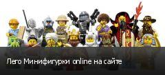 Лего Минифигурки online на сайте