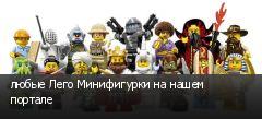 любые Лего Минифигурки на нашем портале