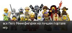 все Лего Минифигурки на лучшем портале игр