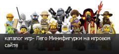 каталог игр- Лего Минифигурки на игровом сайте