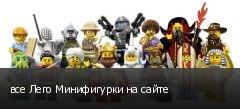 все Лего Минифигурки на сайте