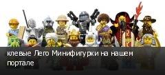 клевые Лего Минифигурки на нашем портале