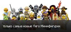 только самые новые Лего Минифигурки