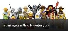 играй здесь в Лего Минифигурки